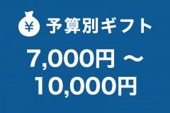 7,000円~10,000円未満