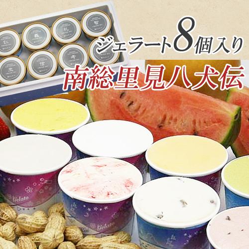 千葉が生んだ美味しい逸品 アイスクリーム詰め合わせギフト