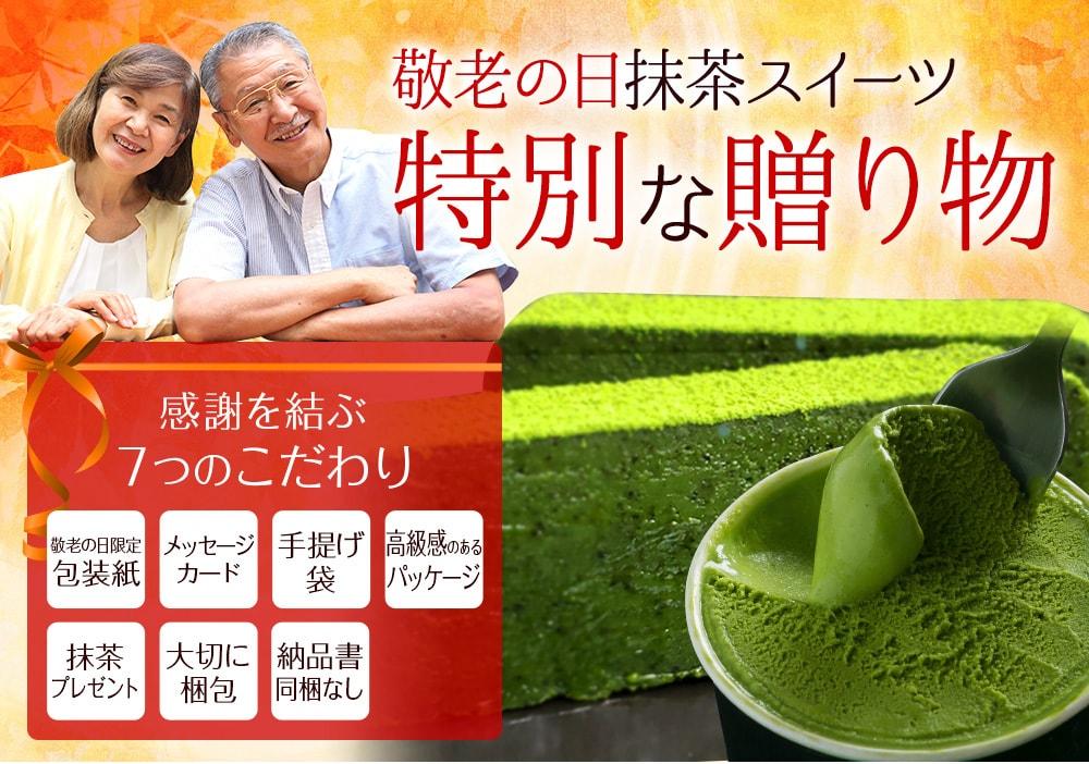 1kg10万円の出雲抹茶をふんだんに使用した濃厚スイーツの 敬老の日特集ページをオープン
