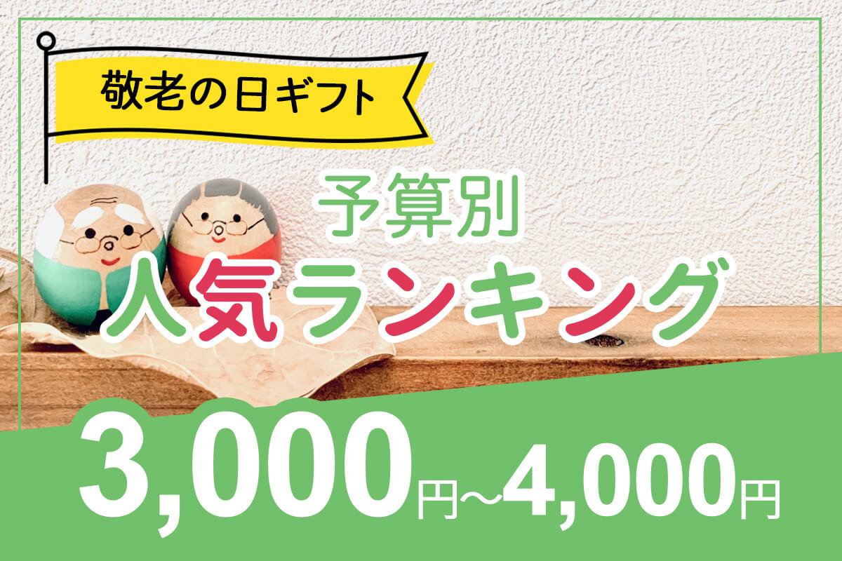 予算3,000円~4,000円の敬老の日ギフト
