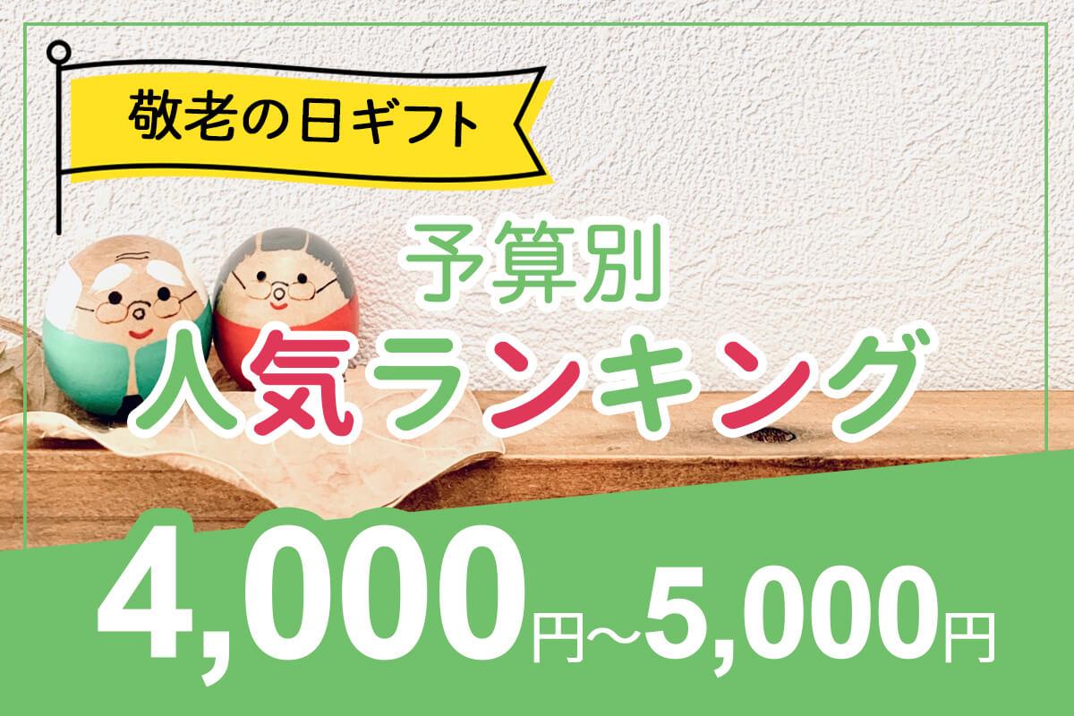 予算4,000円~5,000円の敬老の日ギフト