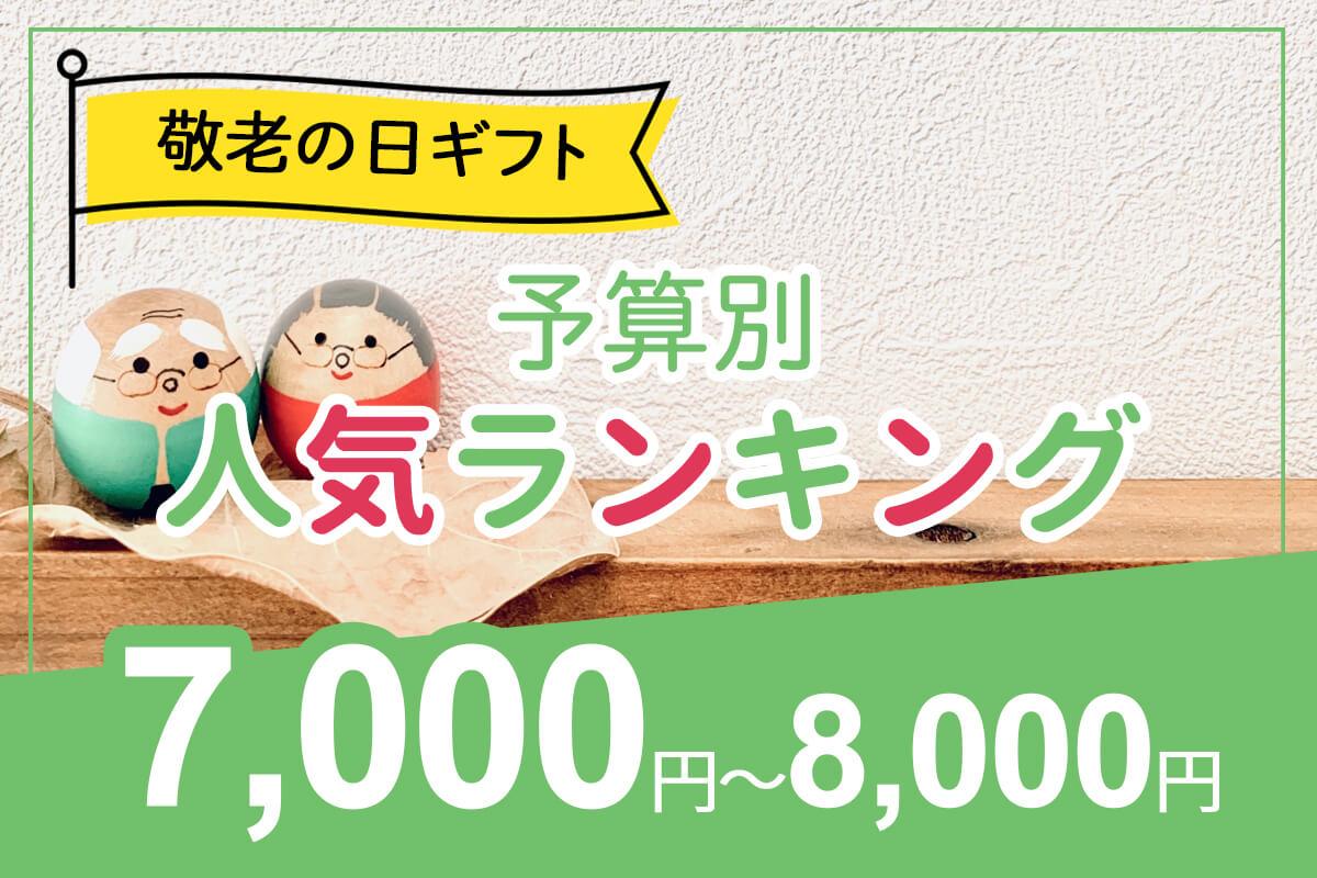 予算7,000円~8,000円の敬老の日ギフト