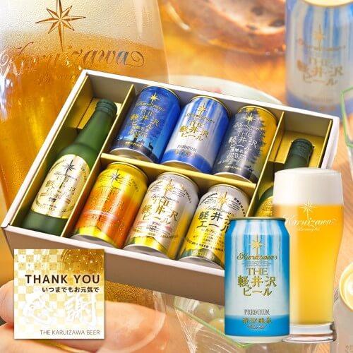 THE軽井沢ビール 8種 飲み比べセット!敬老の日ギフトシール